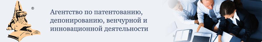 Агентство по патентованию, депонированию, венчурной и инновационной деятельности